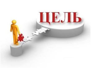 Успех достигается постоянством Цели